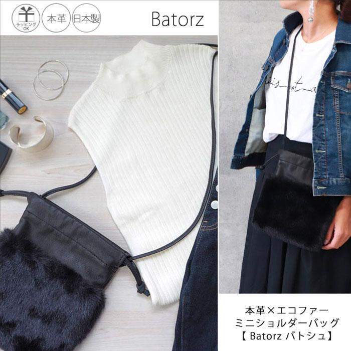 本牛革 × エコファー ミニショルダーバッグ【 Batorz バトシュ 】日本製by HAYNI