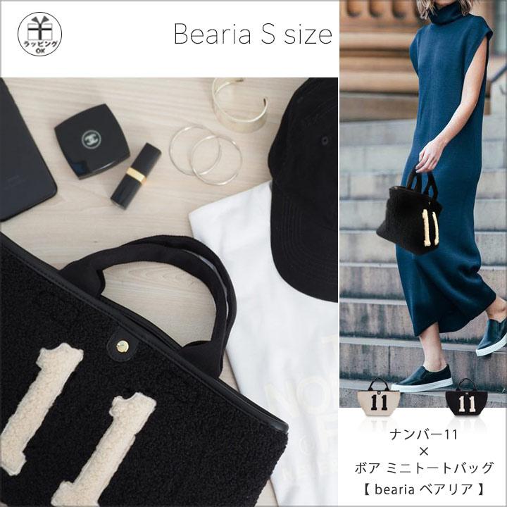 ナンバー11 ボア 舟形ミニトートバッグ【bearia S ベアリアSサイズ】