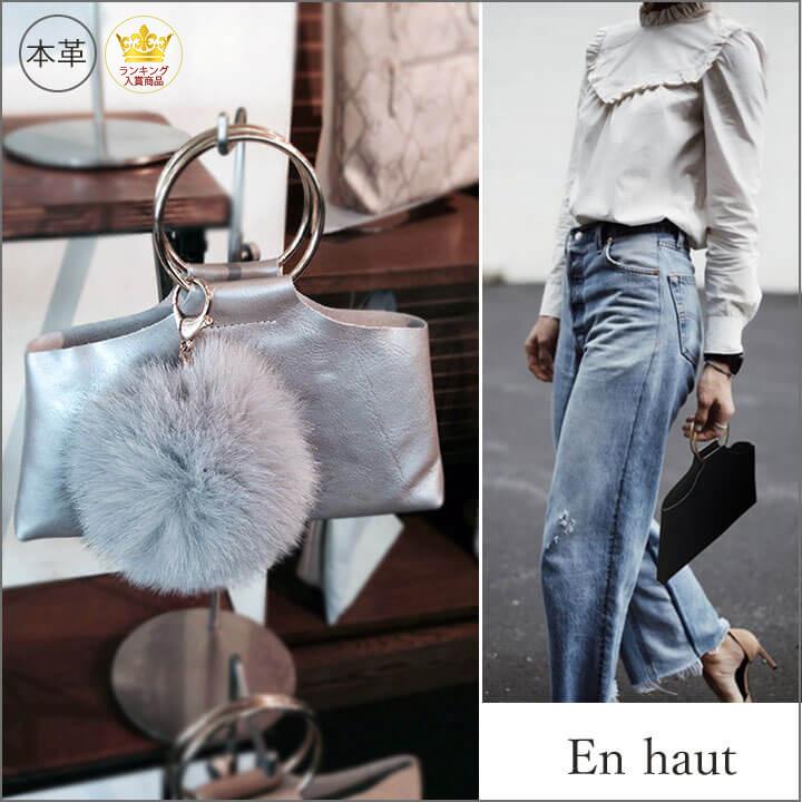 本革ミニバッグ【Enhaut アンオー】丸金具の持ち手バッグ