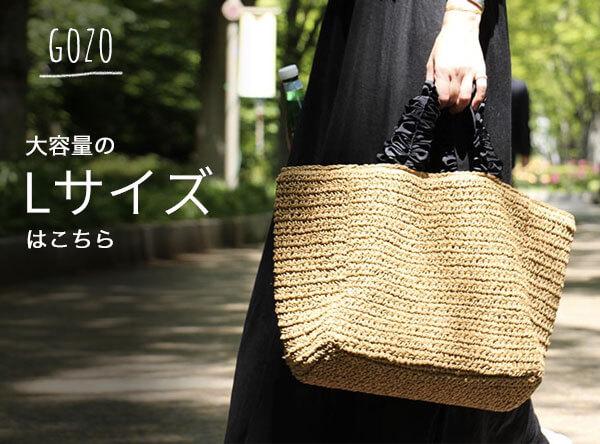 【送料無料】GOZO Lサイズ