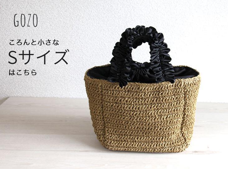 【送料無料】GOZO Sサイズ