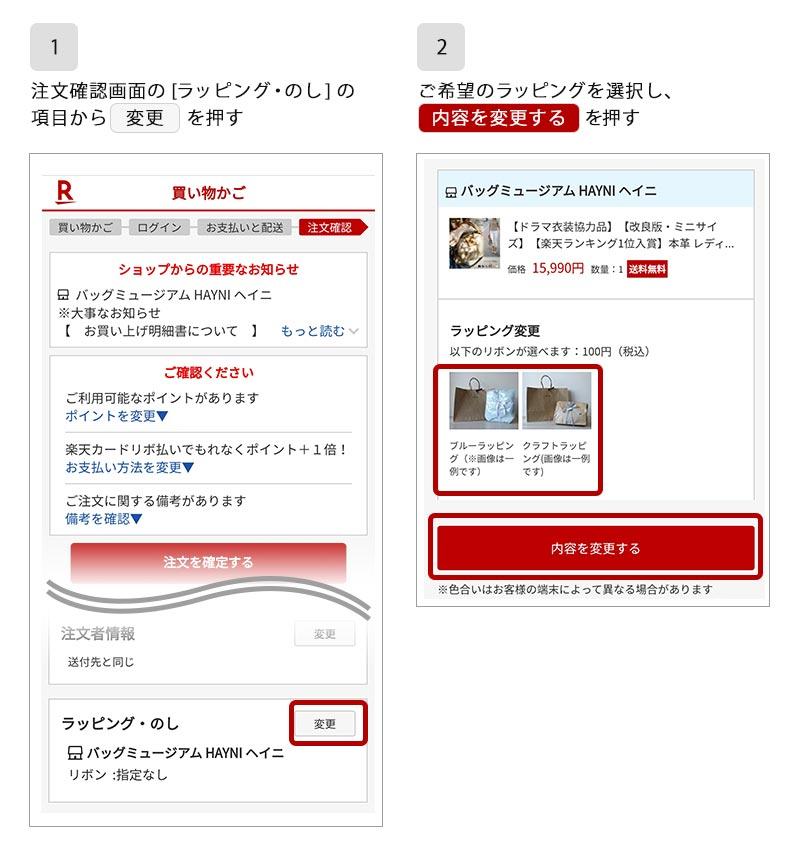スマートフォンからご注文の場合 手順1〜2