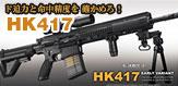 東京マルイ HK417 アーリーバリアント(次世代電動ガン)