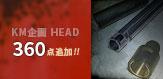 KM企画 HEAD 360点追加