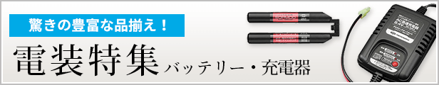 電装特集バッテリー・充電器