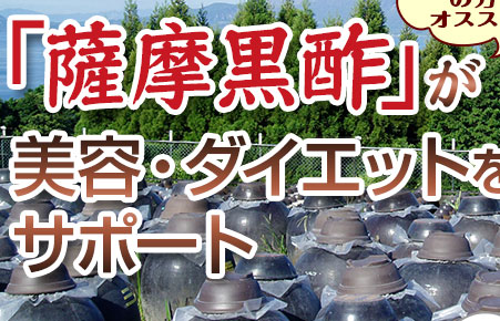 運動・食事制限中の方にオススメ!! 「薩摩黒酢」が美容・ダイエットをサポート