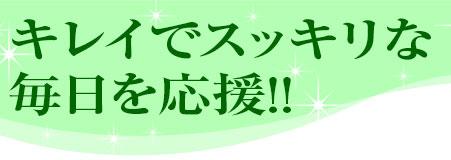 キレイでスッキリな毎日を応援!!