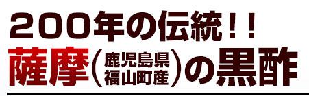 200年の伝統!!薩摩(鹿児島県福山町産)の黒酢