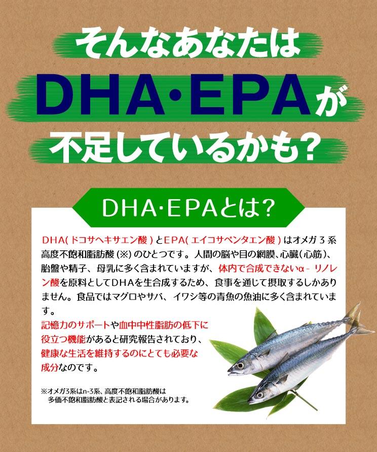 そんなあなたはDHA・EPAが不足しているかも?