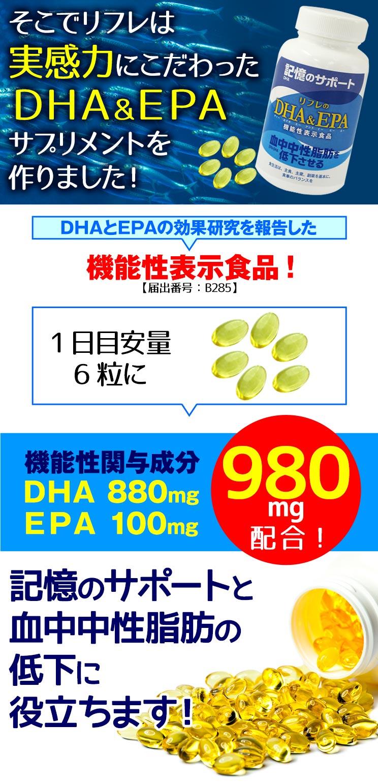 DHAとEPAの効果研究を報告した機能性表示食品!【届出番号:B285】