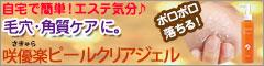 咲優楽(さきゅら)ピールクリアジェル