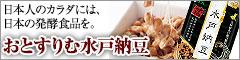 おとすりむ 水戸納豆