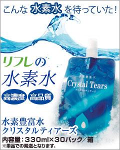 リフレの水素水