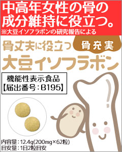 機能性表示食品 骨丈夫に役立つ大豆イソフラボン