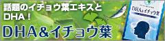 DHA&イチョウ葉