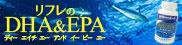 機能性表示食品リフレのDHA&EPA