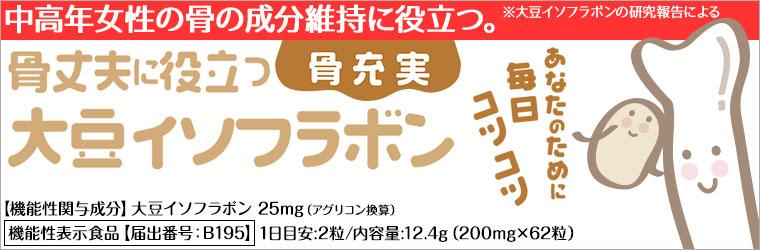 機能性表示食品骨丈夫に役立つ大豆イソフラボン
