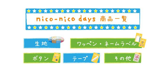 nico-nicoバナー