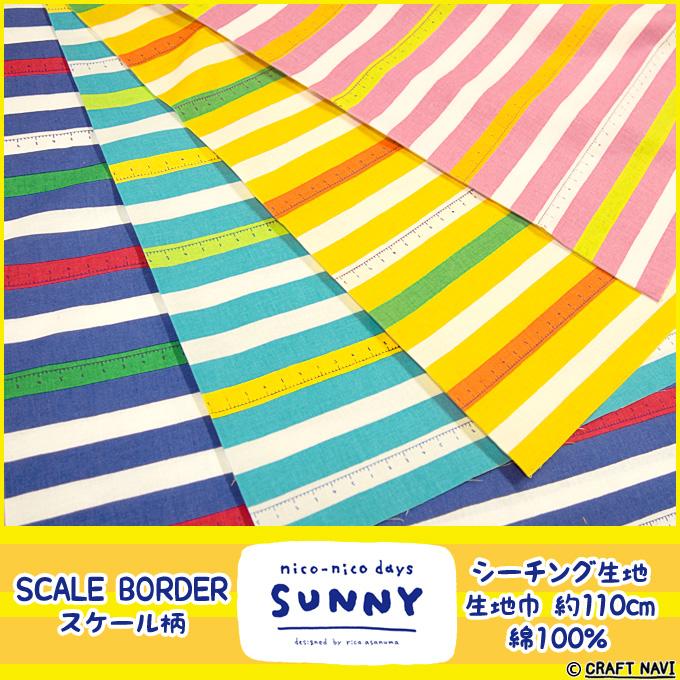 【nico-nico days SUNNY ニコニコデイズ サニー】SCALE BORDER スケール柄 綿シーチング生地