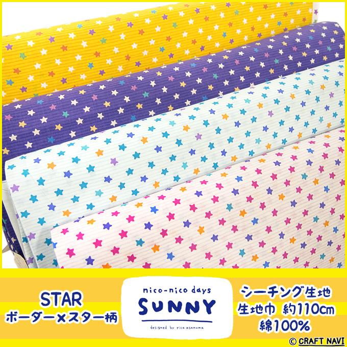 【nico-nico days SUNNY ニコニコデイズ サニー】STAR ボーダー×スター柄☆綿シーチング生地