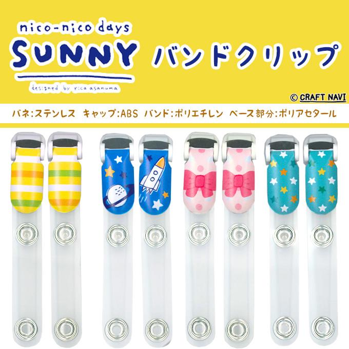 【nico-nico days SUNNY ニコニコデイズ サニー】バンドクリップ