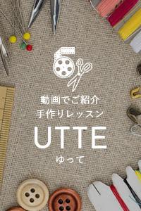 UTTE 作り方動画