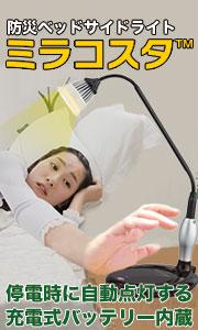 ベッドサイドライト ミラコスタ