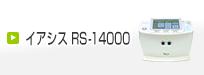 イアシス RS-14000