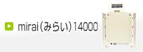 mirai(みらい)14000