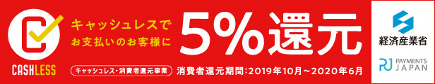 キャッシュレス・消費者還元事業、キャッシュレスでお支払いのお客様に5%還元