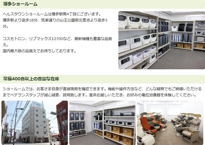 博多ショールーム、常備200台以上の豊富な在庫