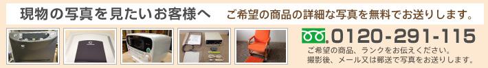 現物の写真を見たいお客様へ/ご希望の商品の詳細な写真を無料でお送りします。/0120-291-115/ご希望の商品、ランクをお伝えください。撮影後、メール又は郵送で写真をお送りします。