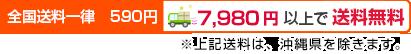 7,980円以上で送料無料 (沖縄を除く)