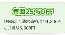 ���25%OFF
