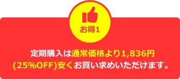 ���������̾���ʤ��1,836��(25%OFF)�¤����㤤��ᤤ�������ޤ���