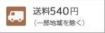 送料525円