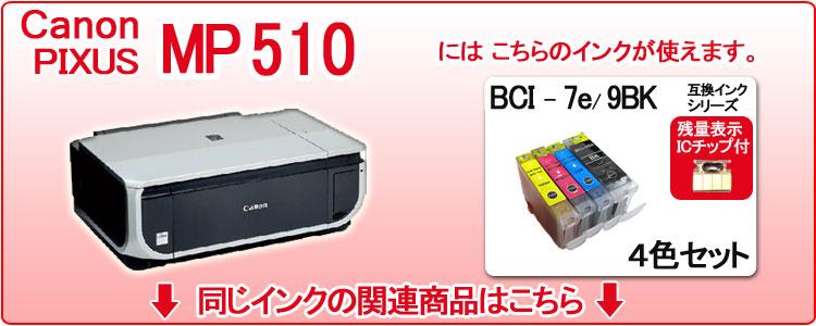 Canon PIXUS (ピクサス) MP510