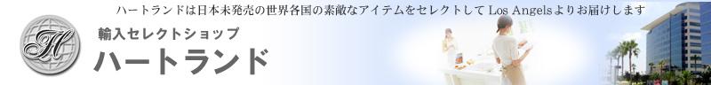 【楽天市場】輸入セレクトショップ ハートランド