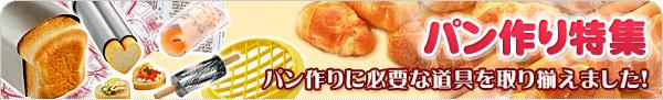 パン作り特集
