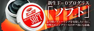 F-0 PRO グリス ソフト