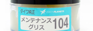 DAIWA Gear Grease 104