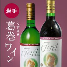 岩手 葛巻ワイン(くずまきワイン)飲みやすい人気のフォーレ