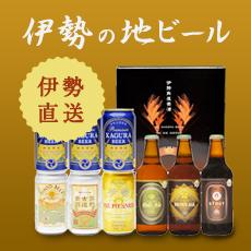 伊勢の地ビール バラエティセット伊勢角屋麦酒  9本セット