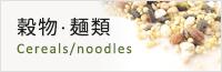穀物・麺類