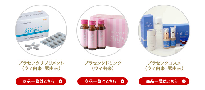 日本生物製剤 商品ラインナップ