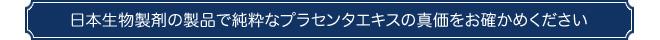 日本生物製剤の製品で純粋なプラセンタエキスの真価をお確かめください