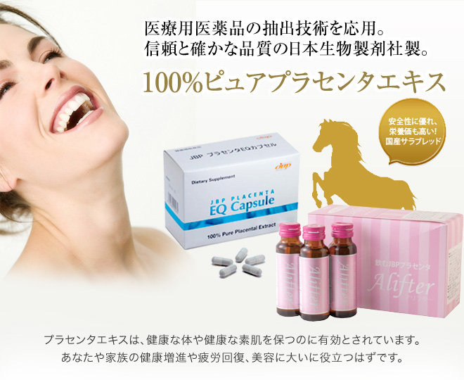 日本生物製剤 100%ピュアプラセンタエキス