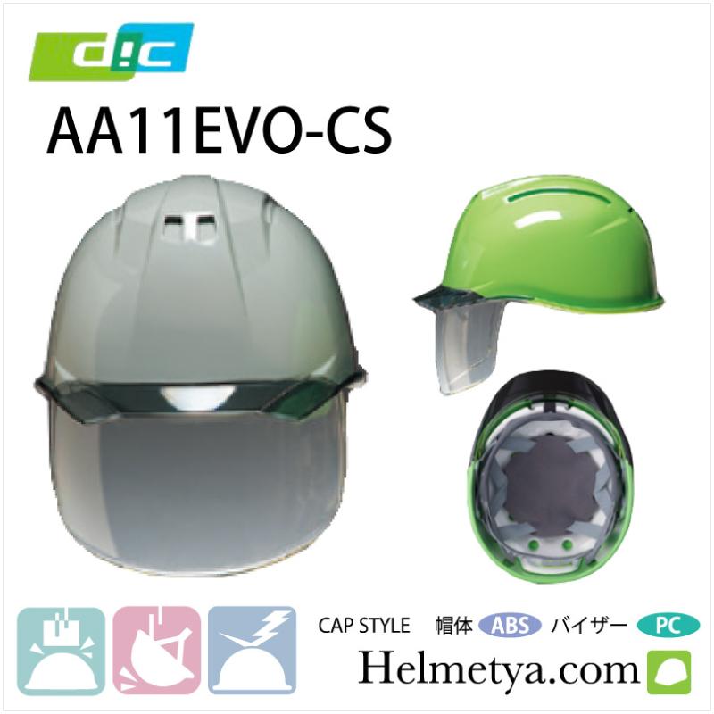 DIC AA11-CS シールド内蔵でも安定した装着感