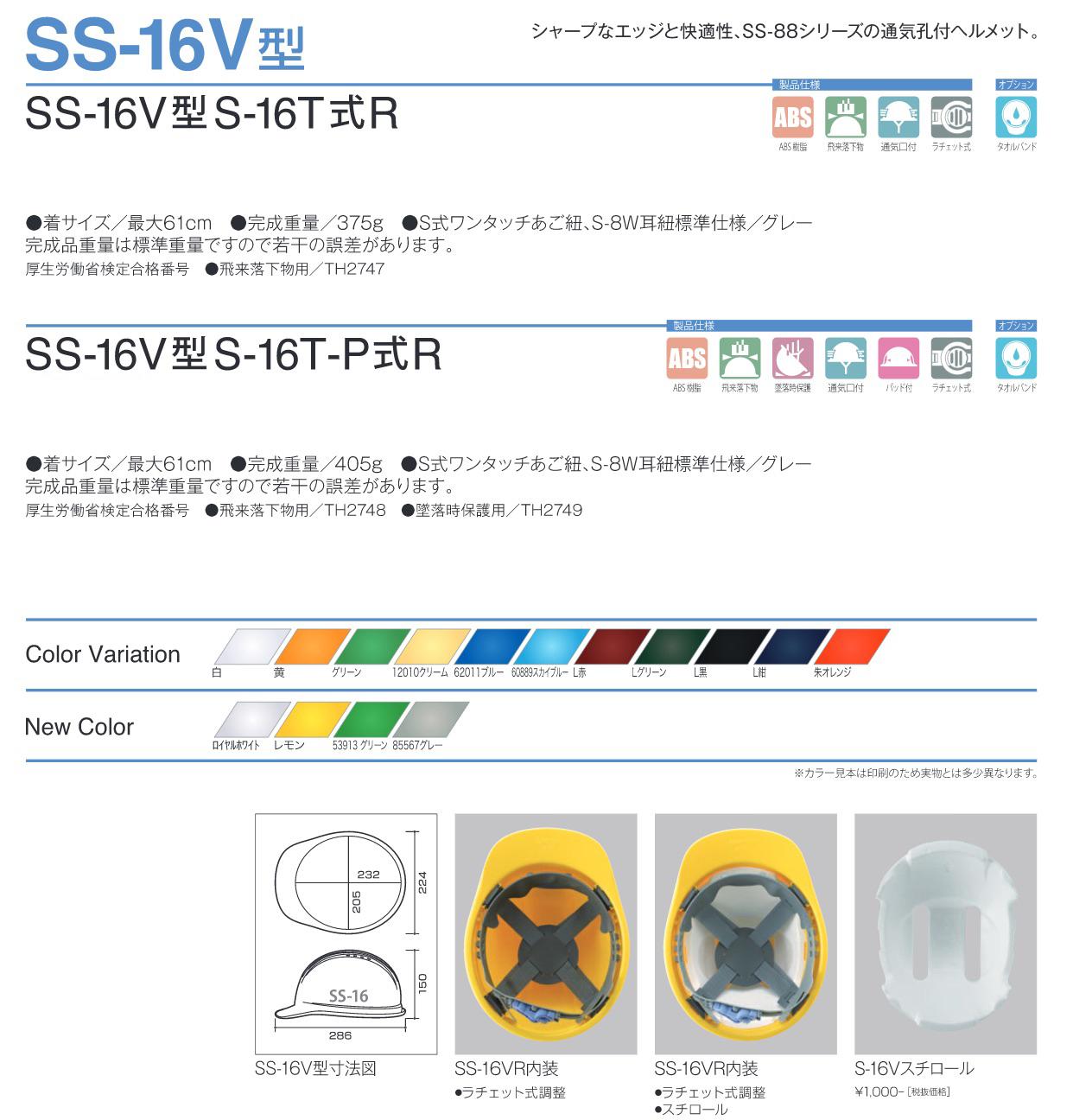 シンワ SS16V型