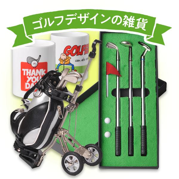 ゴルフデザインの雑貨